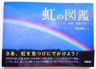 『虹の図鑑』 - ダリア日記帳