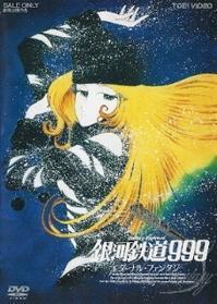 『銀河鉄道999/エターナル・ファンタジー』 - 【徒然なるままに・・・】