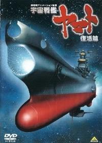 『宇宙戦艦ヤマト/復活篇』 - 【徒然なるままに・・・】