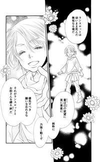 金色のマビノギオン第11話-1 - 山田南平Blog