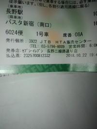 高速バスチケット - 吉祥寺マジシャン『Mr.T』