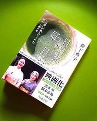 日々是好日 - teatime diary~ここち良い暮らしのエッセンス~