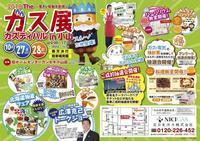 栃木県小山市からの開催情報 - かえっこ