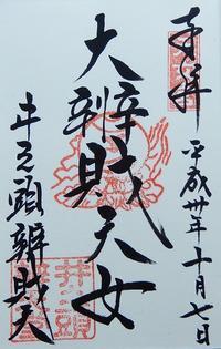 「ゆるキャン△」御朱印帳持って その002「SHIROBAKO」井の頭弁財天 - 蜃気楼の如く