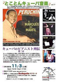 11/3 とことんキューバ音楽 Vol.17 - INFORMATION from AHORA CORPORATION