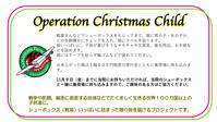 オペレーションクリスマスチャイルド(OCC) - 宮城県富谷市明石台  くさか動物病院ブログ
