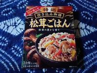 10/23グリコ 特選炊き込み御膳 松茸ごはん ¥430 - 無駄遣いな日々