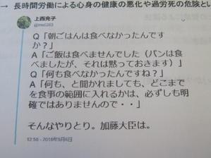 「働き方改革」は「働かせ改革」。 - 日本共産党米沢市議 高橋ひさし だより