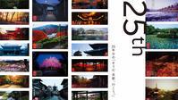 25th「そうだ 京都、行こう。」 - MEMORY OF KYOTOLIFE