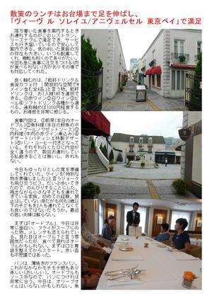 散策のランチはお台場まで足を伸ばし、「ヴィーヴ ル ソレイユ/アニヴェルセル 東京ベイ」で満足
