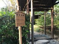 【名鉄犬山ホテル】有楽苑内茶室国宝如庵 - お散歩アルバム・・冬本番