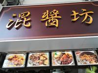 混醬坊 - 香港貧乏旅日記 時々レスリー・チャン