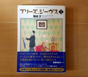 ジーヴズの事件簿♪ - Dr.Masumi Room