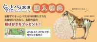 ぐるっとパス2018秋冬 ご購入特典情報 - 松岡美術館 ブログ