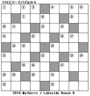 理科(科学) クロスワードパズル84(総合22) - Lakeside House K