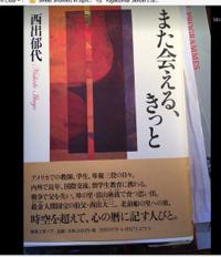 西出郁代さんの「また会える、きっと」編集工房ノア - 紅茶国C村の日々