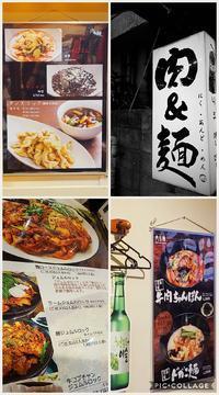 肉&麺@新大久保で本場のチャンポン - Good Morning, Gorgeous.