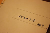 交換日記 - sakamichi