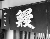 入野「かねりん」でうな重 - ぶん屋の抽斗