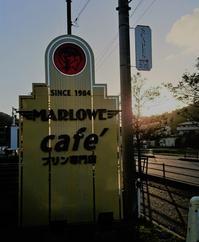 プリンのマーロウ逗葉新道店再々訪です - ラベンダー色のカフェ time