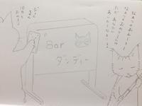 入店阻止 〜 Bar ダンディー 〜 - しましまとジュニ