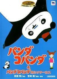 『パンダコパンダ』 - 【徒然なるままに・・・】