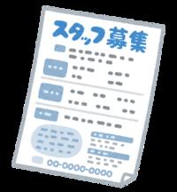 スタッフ募集!! - V-an日記