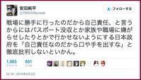 日本に文句を言うのは筋違い>自らテロリストの餌食になったんだから - 見たこと聞いたこと 予備3