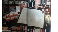 『シンクロ日記』 マジか! #659 - 「 K 」 Diary
