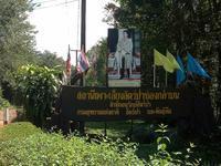657日目・【観光】野生動物飼育園@サケオ - プラチンブリ@タイと日本を行ったり来たり