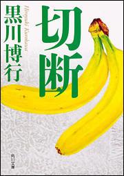 「切断」 - 黒川雅子のデッサン  BLOG版