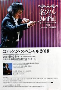 コバケン・スペシャル2018 - へごきゃらにゃっぺ