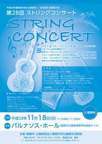 第28回ストリングコンサート - 只管打楽