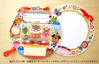 【お仕事】お誕生カード「パーティーメダル」 - よりきみのちょろりゴト