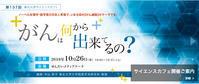 東北大学サイエンスカフェ第157回「がんは何からできてるの?」(10/26) - 大隅典子の仙台通信