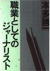 フリージャーナリストの幻想 - 井上靜 網誌