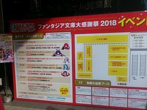 ファンタジア大感謝祭2018 - 情熱大……楽 (遊び人篇)