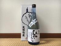 (滋賀)北國街道 ひやおろし 純米吟醸 生貯蔵酒 / Hokkoku-Kaido Jummai-Ginjo Hiyaoroshi - Macと日本酒とGISのブログ