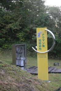 北海道⑮ ナウマン象発掘跡地・大樹町航空宇宙基地 - 二匹とふたり