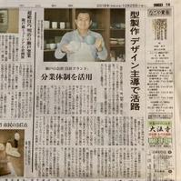中日新聞に掲載されました! - カタノハナシ ~エム・エム・ヨシハシ~