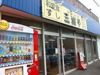 旬鮮厨房 三浦やその24 (チキンカツ定食) - 苫小牧ブログ
