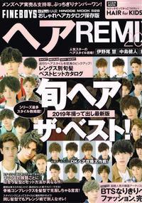 ヘアREMIX発売です - 渋谷のヘアサロンROOTSのブログ