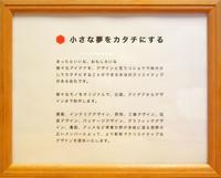(有)デザイン事務所シクロ設立から13年 - デザイン事務所シクロ 社長ブログ
