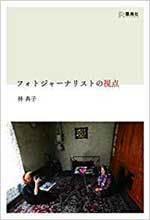 フォトジャーナリストの視点   林典子 - Lazygardener