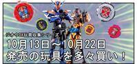 【漫画で雑記】10月13日~10月22日発売の仮面ライダージオウ玩具で遊ぶぞ! - BOB EXPO