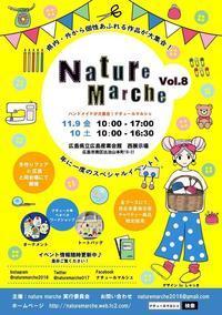 いよいよ2週間後となりました。 - nature marche in手づくりフェア広島