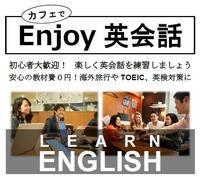 英会話カフェ - コミュニティカフェ「かがよひ」