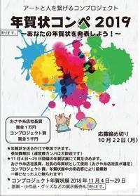 11/3(土)年賀状コンペ オープニングパーティ - コミュニティカフェ「かがよひ」