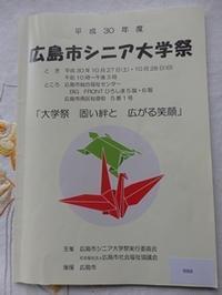 プレ大学祭〜広島シニア大学~ - ある日ある時