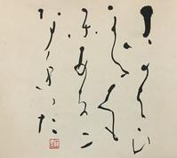 左頬の痛み…        「古」 - 筆文字・商業書道・今日の一文字・書画作品<札幌描き屋工山>
